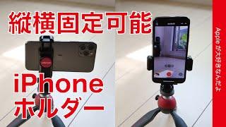 TikTokに最適!「縦向き撮影」の三脚固定可能なiPhoneホルダー¥1180・縦横どっちでもいける