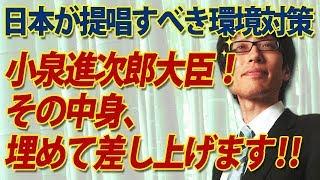 小泉進次郎大臣!その中身、埋めて差し上げます!日本の提唱すべき環境問題対策はコレ! 竹田恒泰チャンネル2