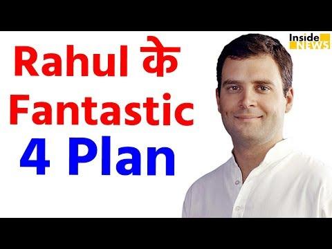 Gujarat में इस Plan से BJP को हराएंगे Rahul Gandhi