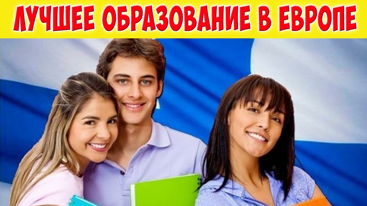Образование в Финляндии | Почему оно лучшее в Европе | Ты будешь удивлен