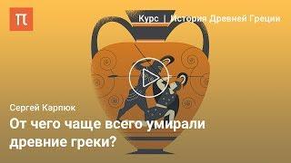 География и климат Древней Греции — Сергей Карпюк
