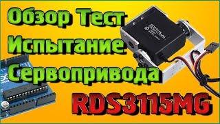Обзор, Тест, Испытание мощного Сервопривода RDS3115MG