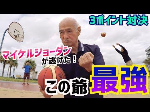 【生ける伝説】3Pシュート500連勝中のお爺と勝負してきた!!!【バスケ】 沖縄♯1