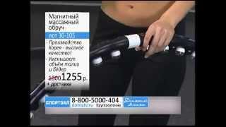 Магнитный_обруч_тренажёр-belts_com_ua
