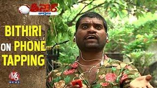 Bithiri Sathi Satire On Phone Tapping   CM Chandrababu Phone Tapping   Teenmaar News