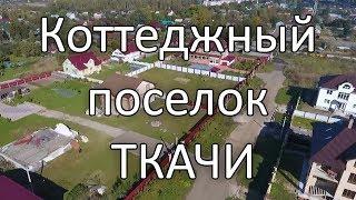 Коттеджный поселок ТКАЧИ
