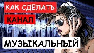 Как сделать музыкальный youtube канал. Музыка без авторских прав.