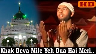 Khak Deva Mile Yeh Duaa Hai Meri | Waris Dargah Songs | HD | Video | Waris Salaam Le Lo | Aman