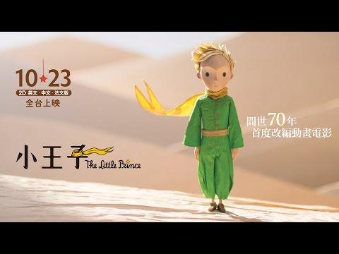 10.23《小王子》電影版|全球暢銷故事 經典改編|真正重要的事物,用肉眼是看不見的。