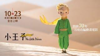 10.23《小王子》電影版|全球暢銷故事 經典改編|真正重要的事物,用肉眼是看不見的。 thumbnail