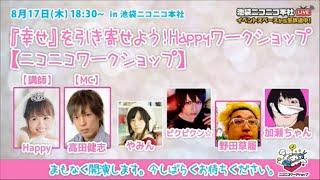 [ニコ生] 高田健志 「『幸せ』を引き寄せよう!Happyワークショップ【ニコニコワークショップ】」 [2017/08/17]