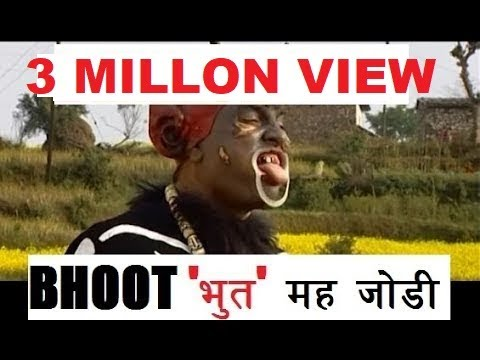Bhoot |भुत |Madan Krishna Shrestha, Hari Bansa Acharya|