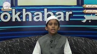Quran Para 4   Surah Al-iimran 92-200 & Surah An-nisa 1-23   By Hafiz Ahmed Ko