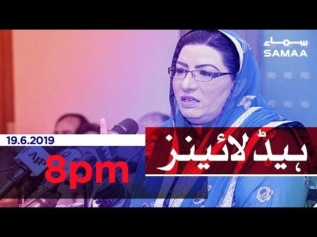 Samaa Headlines - 8PM -19 June 2019