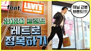 데님 근본브랜드!! 레트로룩 완전정복하기 (feat. …