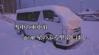 4K 雪中の車中泊 道の駅 星のふる里ふじはし