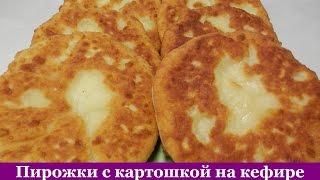 ПИРОЖКИ с картошкой жареные / Рецепт пирожков на кефире
