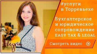 Услуги в Торревьехе: бухгалтерское и юридическое сопровождение  Easy Tax & Legal(, 2016-07-14T16:52:02.000Z)