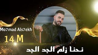 نحنا زلم الجد الجد الجزء 2 (مراجلنا تتمدد) الفنان محمد الشيخ /توزيع جانو سيدو