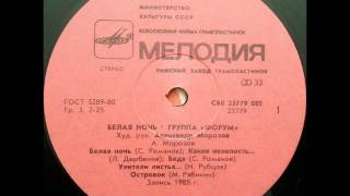 Download Форум - Белая Ночь (альбом) Mp3 and Videos