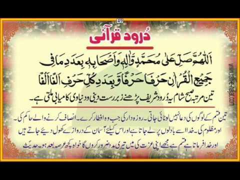 Darood E Tanjeena With Urdu Translation Pdf