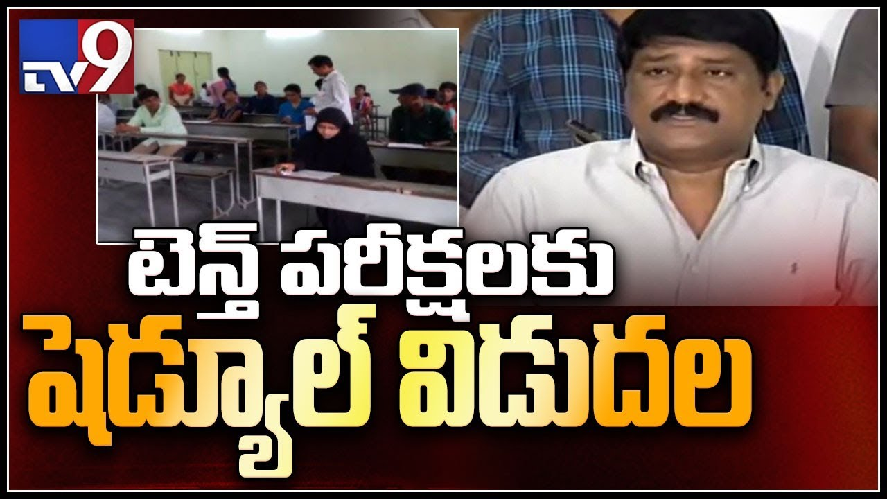 AP SSC 2019 exam schedule released by Ganta Srinivasa Rao - TV9 by TV9  Telugu Live