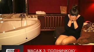 В Івано-Франківську у центрі міста викрили бордель зашифрований під масажний салон.(, 2016-02-25T16:14:58.000Z)