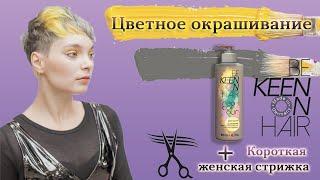 Как сделать цветное окрашивание волос Прямые пигменты KEEN кин Короткая женская стрижка