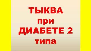 ДИАБЕТ 2 ТИПА ПИТАНИЕ ТЫКВА (ПОЛЬЗА И РЕЦЕПТ САЛАТА)