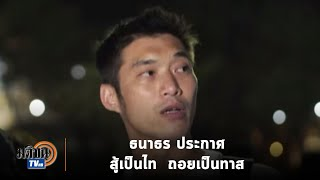 Live :   ธนาธร จึงรุ่งเรืองกิจ ประกาศกลางสนามหลวง สู้เป็นไท ถอยเป็นทาส