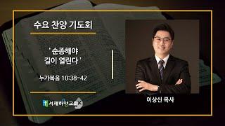 4월 21일 서재하양교회(GraceRiver) 인터넷 …