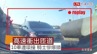 驚悚影片曝光!彰濱10車連環撞1死3傷 機車騎士慘爆頭(民眾提供)