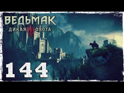 Смотреть прохождение игры [PS4] Witcher 3: Wild Hunt. #144: Возвращение в Каэр-Морхен.