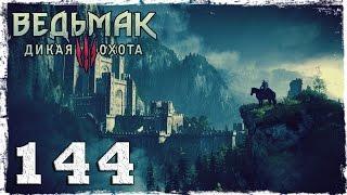 [PS4] Witcher 3: Wild Hunt. #144: Возвращение в Каэр-Морхен.