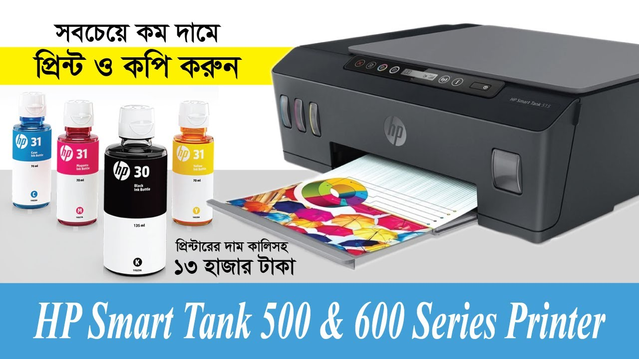 Hp Smart Tank 500 And 600 Series All In One Printer Youtube