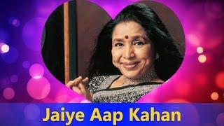 Jaiye Aap Kahan Jayenge - Asha Bhosle || Old Hindi Song | Sanam - Valentine