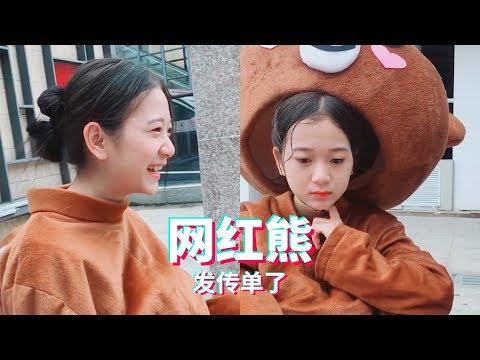 网红熊,原来是这么可爱的小姐姐,妹子笑起来太好看了