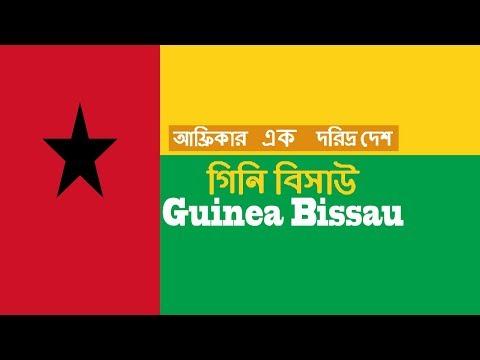 গিনি বিসাউ | Interesting facts about Guinea Bissau in Bengali