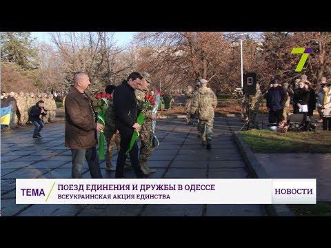 Новости 7 канал Одесса: Пассажиры «Поезда единения и дружбы» почтили память героев, погибших в АТО