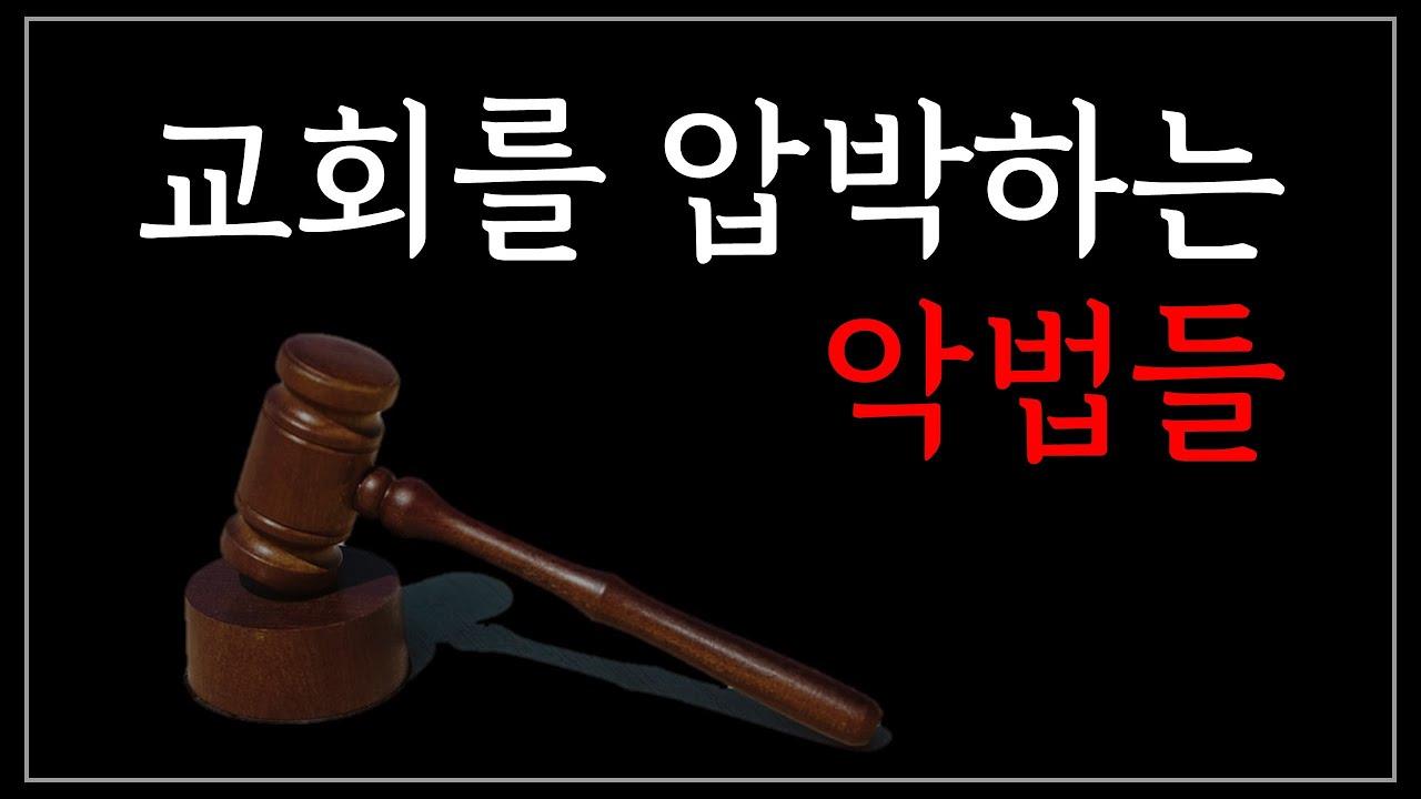 [여수룬의검] 교회를 압박하는 악법들 / 평등법