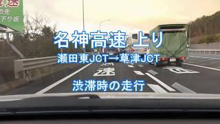 1車線化による大渋滞 名神高速 上り 草津JCT 8倍速