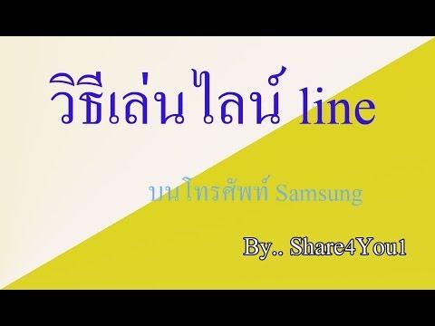 วิธีเล่นไลน์ line เมื่อซื้อโทรศัพท์ ใหม่  บนโทรศัพท์ Samsung (1/3