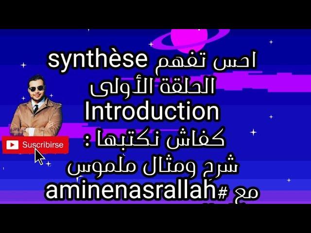 Bac 2019: Comment établir une introduction de synthèse AmineNasrallah
