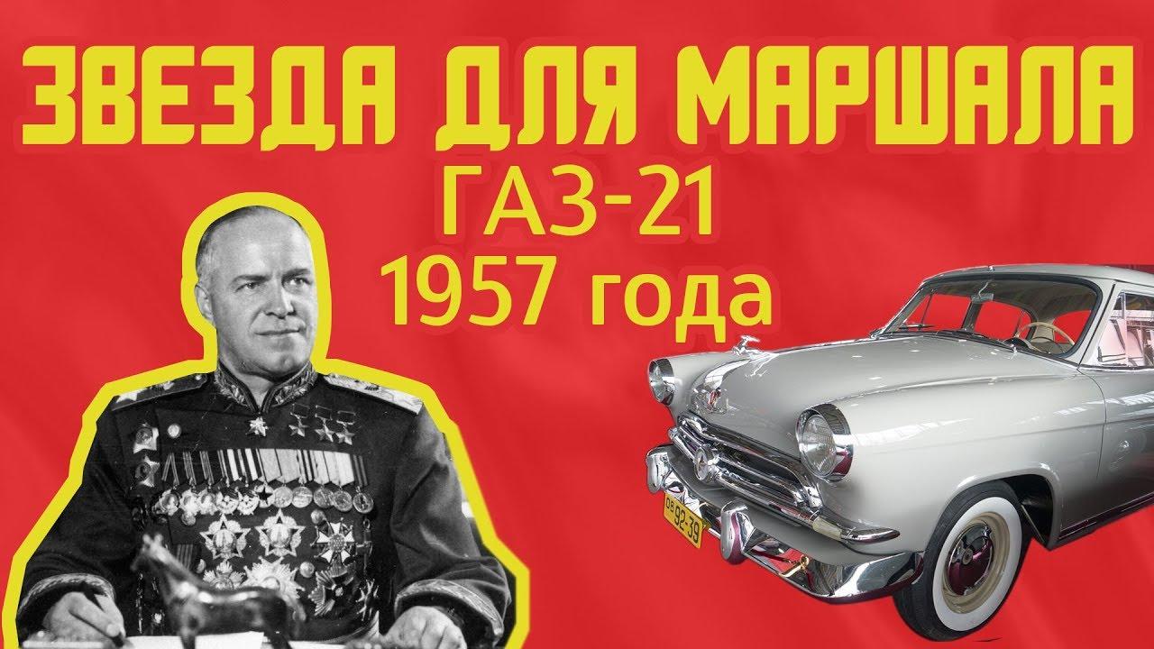 Обзор редчайших автомобилей ГАЗ-21