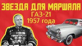 Обзор редчайших автомобилей ГАЗ-21 ''Волга''. 1 серия 1957 год.