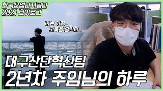 [산단공 VLOG] 한국산업단지공단 신입사원의 하루 |…