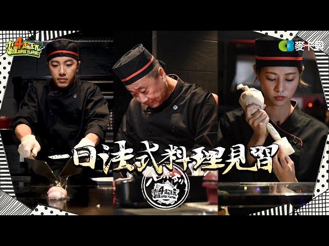 《一日系列第一百五十三集》邰智源去台灣最強的法式料理餐廳見習 一日法式料理見習