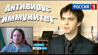 "Антивирус ""Иммунитет"" от школьника Бабушкина. - ЧУДО НАУКИ РФ! - BolgenOS отдыхает!"