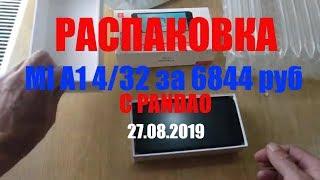 Розпакування Xiaomi MI A1 4/32 за 6844 руб. c PANDAO 27.08.2019