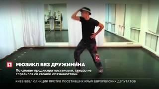 """Экс-наставник """"Танцев"""" Дружинин уволен с должности режиссера мюзикла """"Джумео"""""""